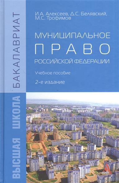 Муниципальное право Российской Федерации. Учебное пособие. 2-е издание