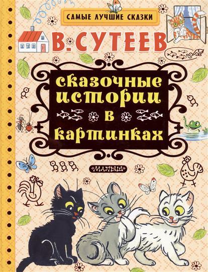 Сутеев В. Сказочные истории в картинках сказочные истории сутеев в г