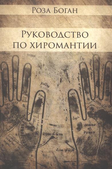Руководство по Хиромантии
