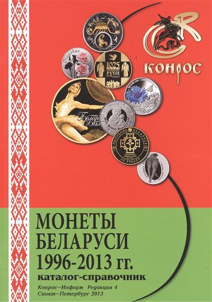 Каталог-справочник. Монеты Беларуси 1996 - 2013 гг. Редакция 4, 2013 год
