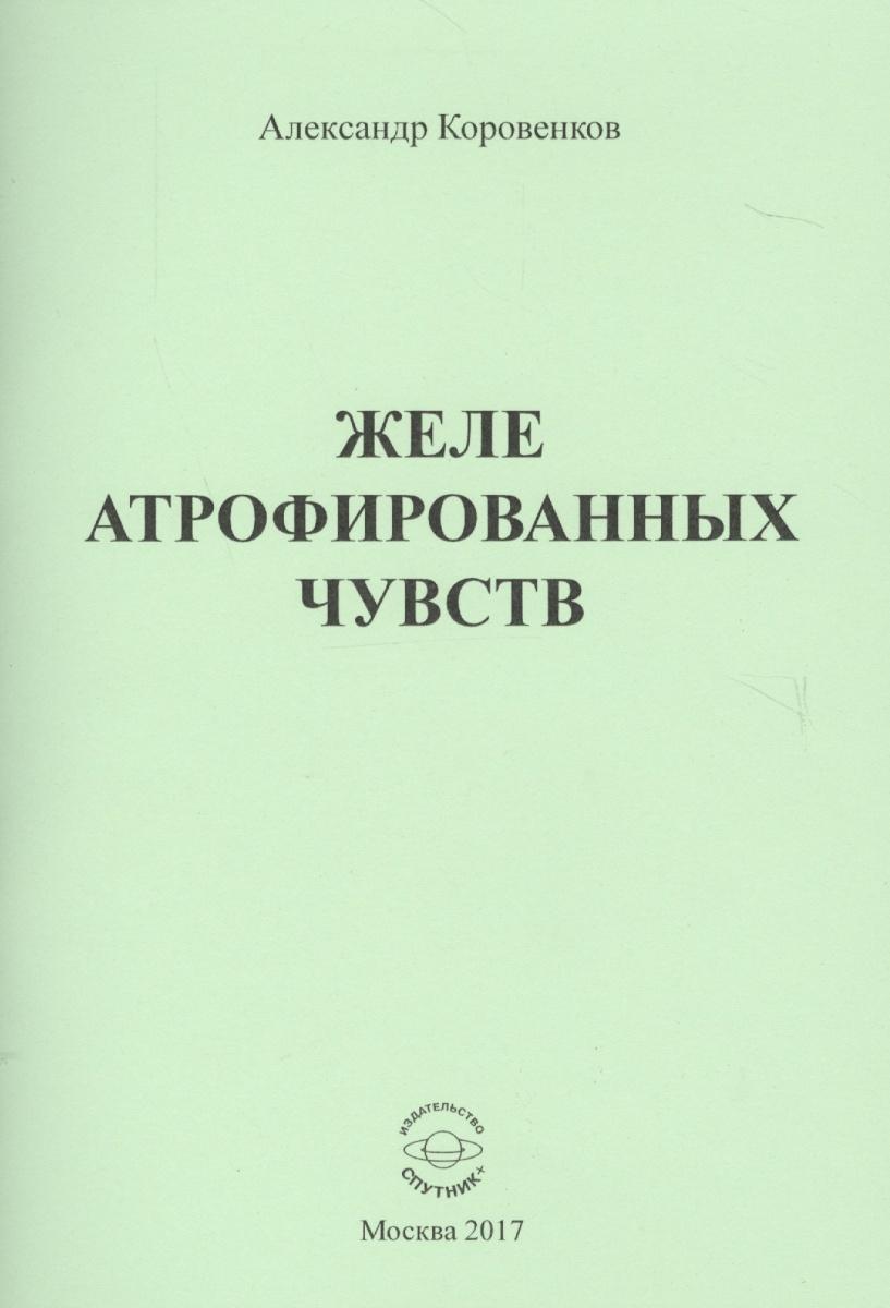 Коровенков А. Желе атрофированных чувств александр коровенков поэмы