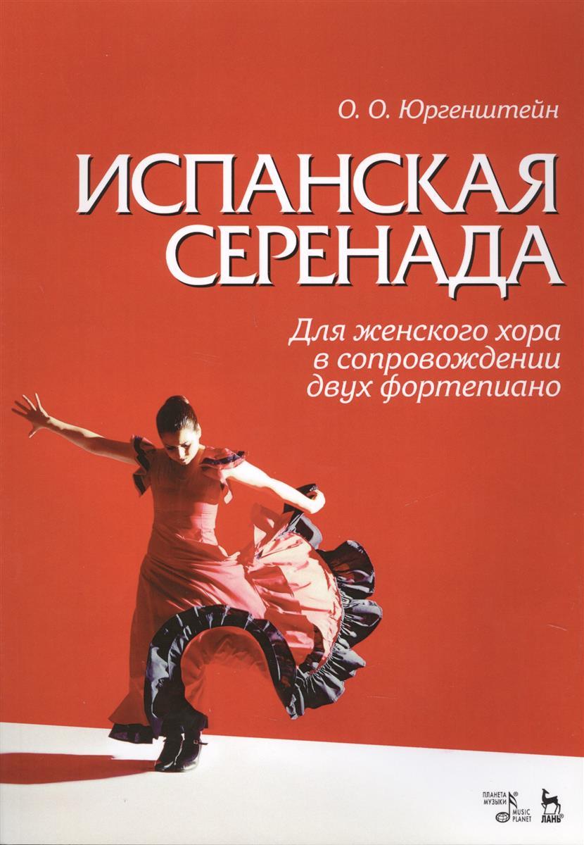 Испанская серенада. Для женского хора в сопровождении двух фортепиано. Учебное пособие