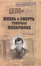 Жизнь и смерь генерала Шебаршина