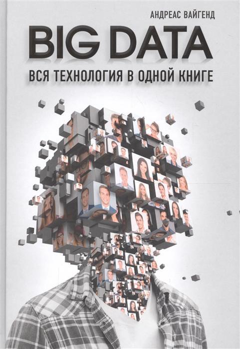 Вайгенд А. BIG DATA. Вся технология в одной книге андреас вайгенд big data вся технология в одной книге