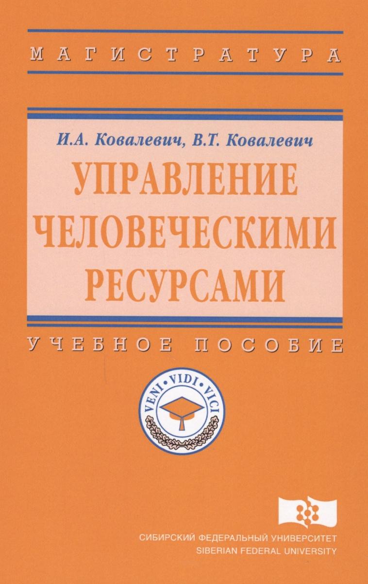 Ковалевич И.: Управление человеческими ресурсами. Учебное пособие