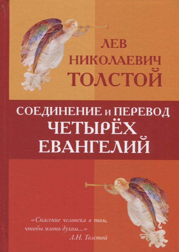 Толстой Л. Соединение и перевод четырех Евангелий