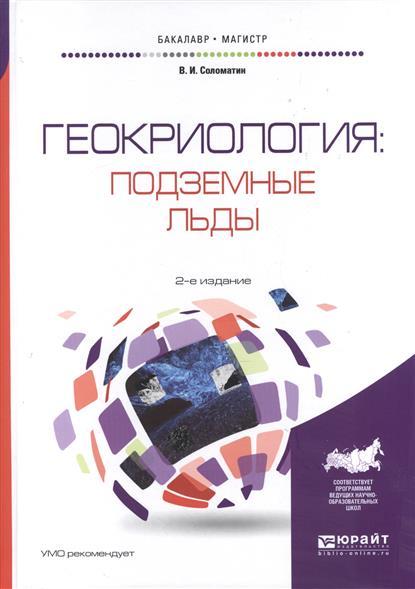 Геокриология. Подземные льды. Учебное пособие для бакалавриата и магистратуры