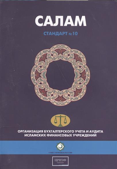 Салам. Стандарт №10. Организация бухгалтерского учета и аудита исламских финансовых учреждений