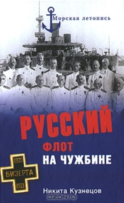 Русский флот на чужбине