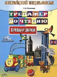 Английский школьникам Тренажер по чтению Буквы и звуки