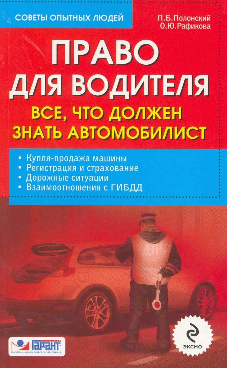 Полонский П., Рафикова О. Право для водителя Все что должен знать автомобилист