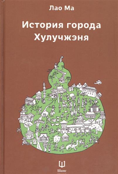Обложка книги История города Хулучжэня. Повести