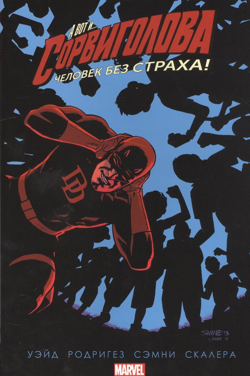 Уэйд М. А вот и… Сорвиголова. Человек без страха! Том 6 ISBN: 9785913394477 брайан майкл бендис сорвиголова человек без страха