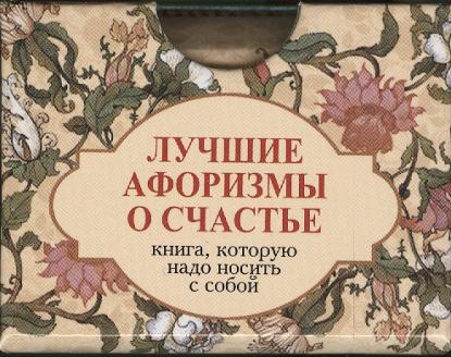 Лучшие афоризмы о счастье. Книга, которую надо носить с собой