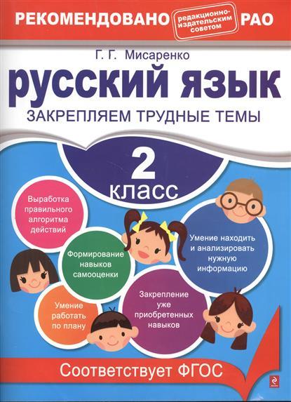 Русский язык. 2 класс. Закрепляем трудные темы