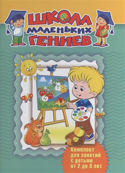 Школа маленьких гениев. Комплект для занятий с детьми от 2 до 3 лет. Умные игры для маленьких гениев (комплект из 4 книг)