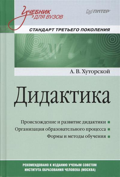 Дидактика. Учебник для вузов. Стандарт третьего поколения