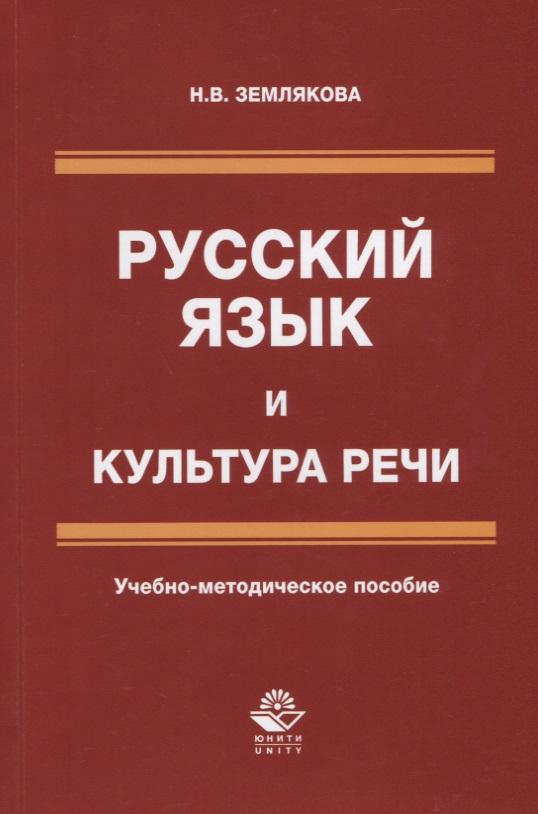Землякова Н. Русский язык и культура речи. Учебно-методическое пособие ISBN: 9785238030500