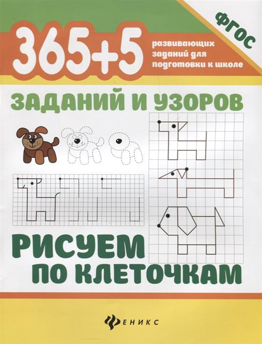 Воронина Т. 365+5 заданий и узоров. Рисуем по клеточкам т п воронина 365 5 узоров для развития мелкой моторики
