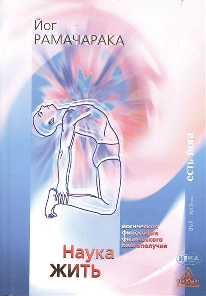 Наука жить. Йогическая философия физического благополучия
