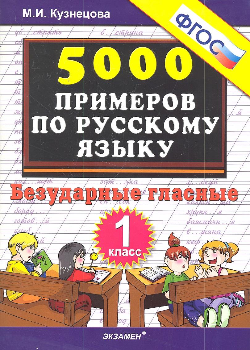 Кузнецова М.: 5000 примеров по русскому языку 1 кл Безударные гласные
