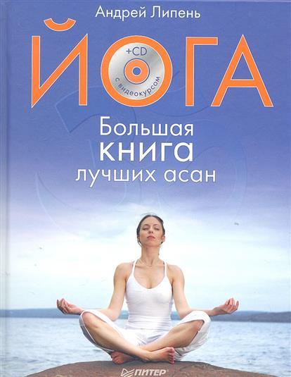 Йога Большая книга лучших асан