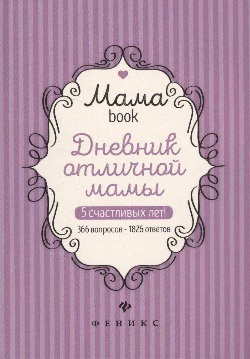 Дневник отличной мамы б д сурис фронтовой дневник дневник рассказы