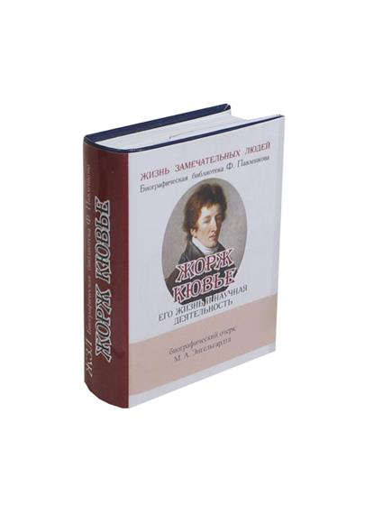 Жорж Кювье. Его жизнь и научная деятельность. Биографический очерк (миниатюрное издание)