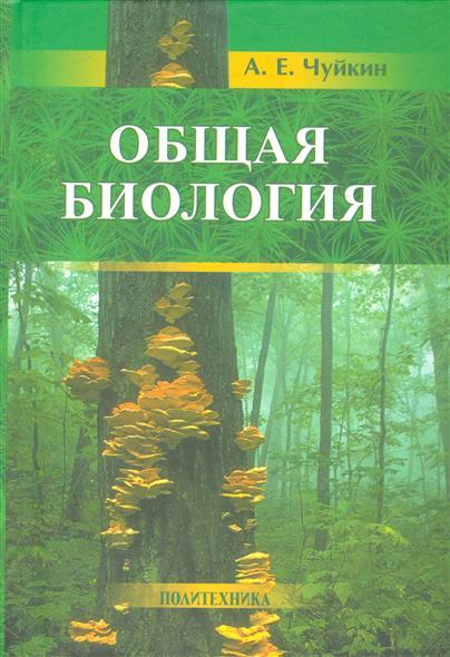 Общая биология. Учебное пособие