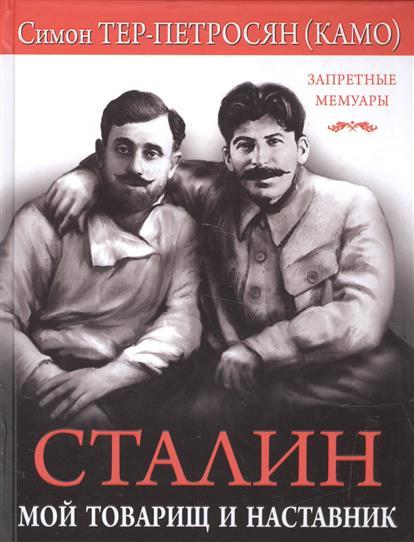 Тер-Петросян С. Сталин. Мой товарищ и наставник цена