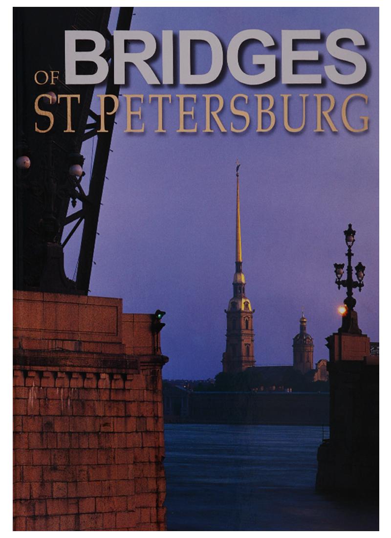 Antonov B. Bridges of St. Petersburg st petersburg citymap guide