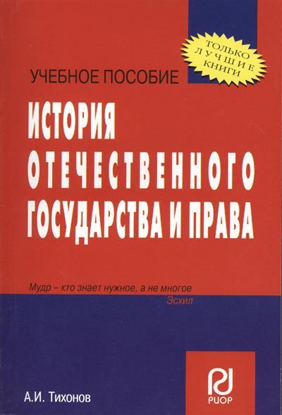 Тихонов А. История отечественного государства и права: Учебное пособие