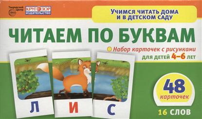 Читаем по буквам. Набор карточек с рисунками для детей 4-6 лет. 48 карточек. 16 слов