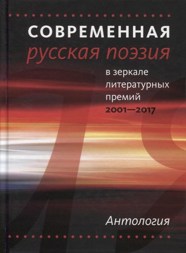 Современная русская поэзия в зеркале литературных премий 2001-2017. Антология