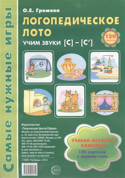 Громова О. Логопедическое лото. Учим звуки [С] - [С']. Учебно-игровой комплект (120 карточек + игровое поле)