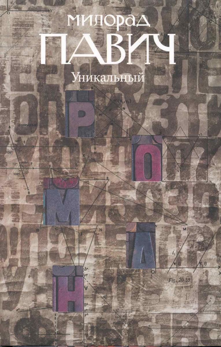 Павич М. Уникальный роман Роман-дельта кундера м неведение роман