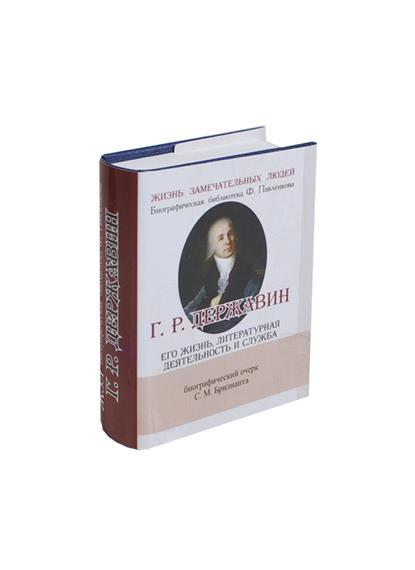 Г.Р. Державин. Его жизнь, литературная деятельность и служба. Биографический очерк (миниатюрное издание)