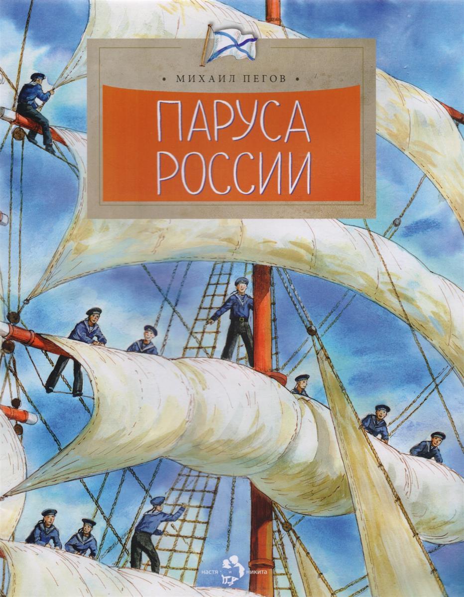 Паруса России