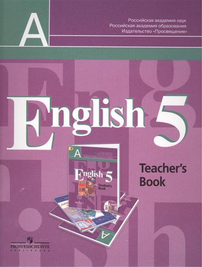 Английский язык. Книга для учителя. 5 класс. Пособие для общеобразовательных учреждений