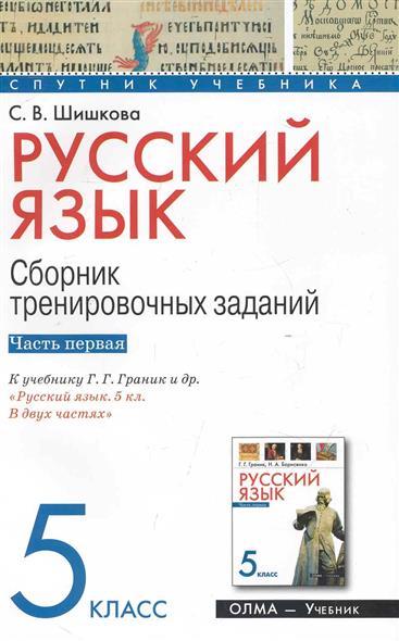 Шишкова С.: Русский язык 5 кл Сборник тренир. заданий ч.1