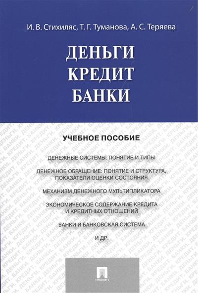 Стихиляс И.. туманова Т., Теряева А. Деньги. Кредит. Банки. Учебное пособие
