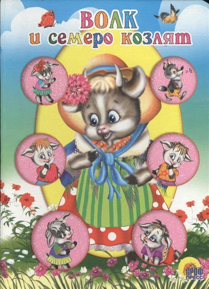 Гримм Волк и семеро козлят ISBN: 9785378021673 братья гримм волк и семеро козлят