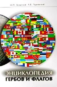 Энц. гербов и флагов Все страны мира