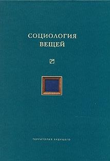 Социология вещей Сб. статей
