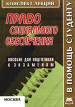 Толмачева А. Право соц. обеспечения Конспект лекций муниципальное право конспект лекций