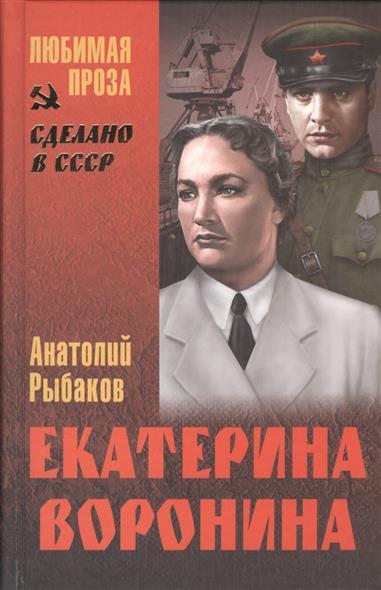 Рыбаков А. Екатерина Воронина екатерина воронина