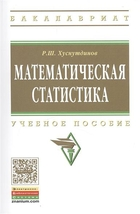 Математическая статистика. Учебное пособие