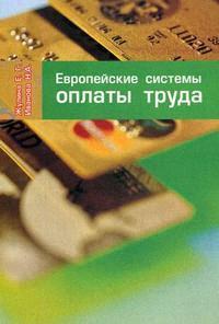 Жулина Е. Европейские системы оплаты труда