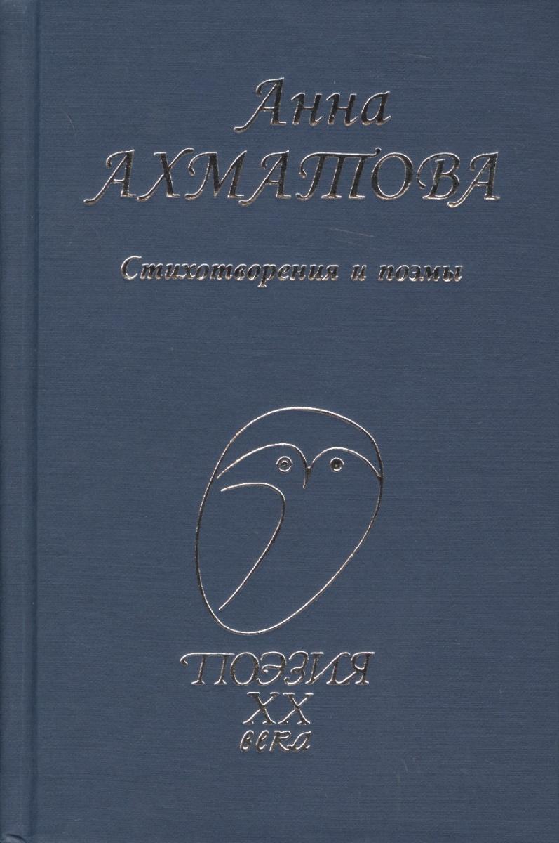 Ахматова А. Ахматова Стихотворения и поэмы анти ахматова