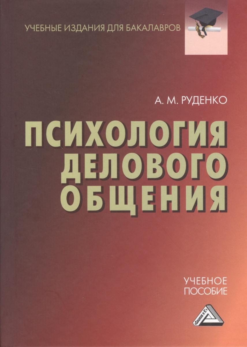 Руденко А. Психология делового общения. Учебное пособие